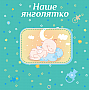 Фоторамка EVG 20 листов Baby collage Pink box UA