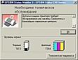 Сброс счетчика абсорбера [памперса] в струйном принтере Epson формата А4