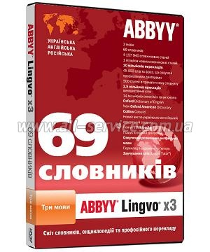 ABBYY Lingvo x3 Home ��� �����. ����������� ������� ��� PC BOX (���������� ������)