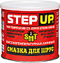 Смазки StepUp SP1623