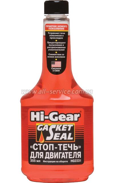Стоп-течь для двигателя HI-GEAR HG2231