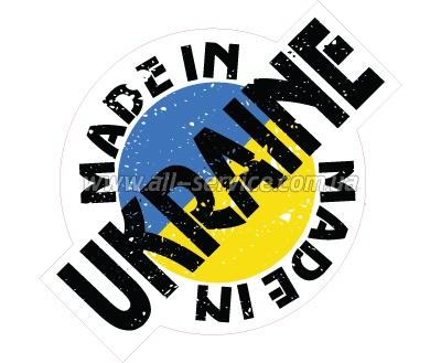 Наклейки на авто 012 Made in Ukraine, 12*11 см
