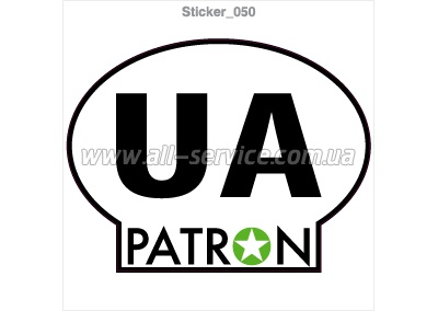 Наклейки на авто 050UA PATRON,9*12см