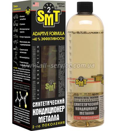Кондиционер металла SMT2 SMT2521