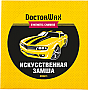Салфетка Doctor Wax DW8615