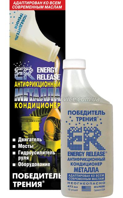 Кондиционер металла Energy Release ER16(P002RU)