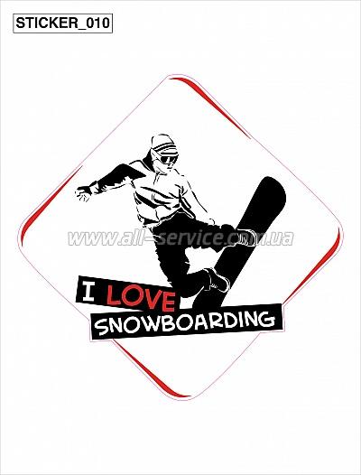 НАКЛЕЙКИ НА АВТО 010 I LOVE SNOWBOARDING
