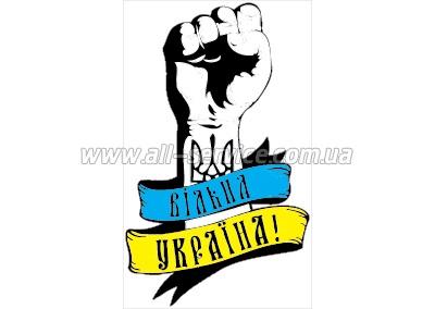 Наклейки на авто 011 ВІЛЬНА УКРАЇНА, 12*7см