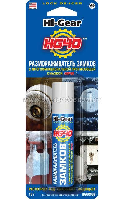 Размораживатель замков HI-GEAR HG6098B